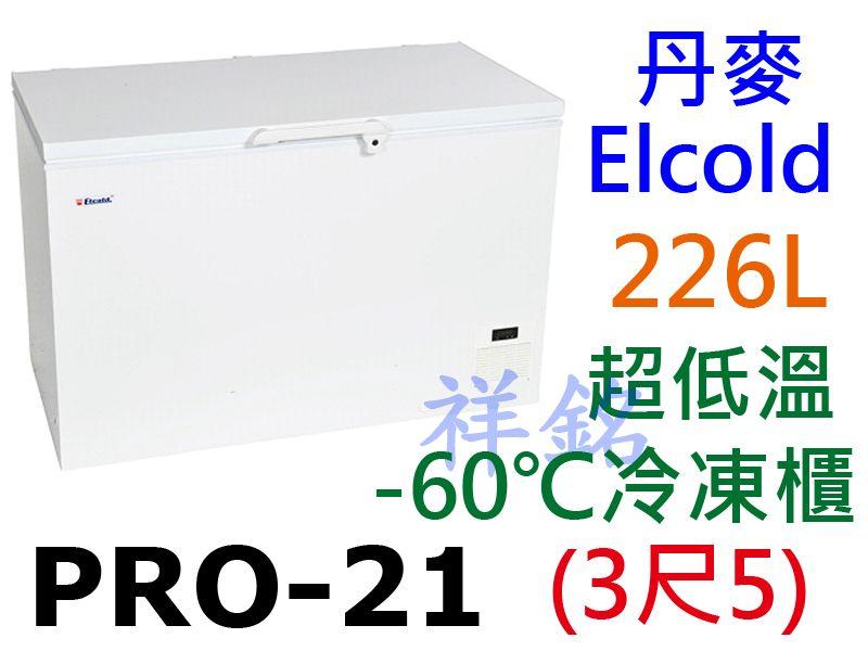 祥銘丹麥Elcold超低溫-60℃冷凍櫃226公升...