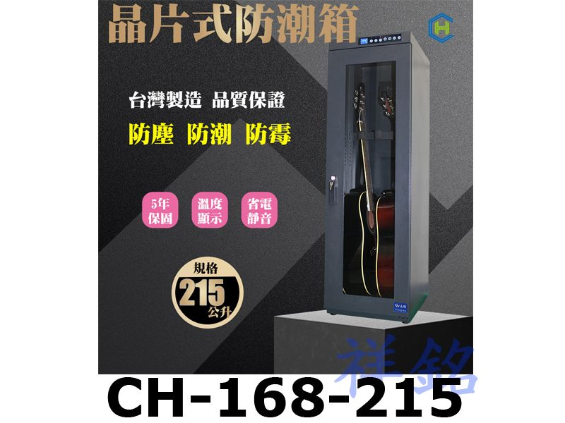 祥銘Chang Hui長暉215公升CH-168-...