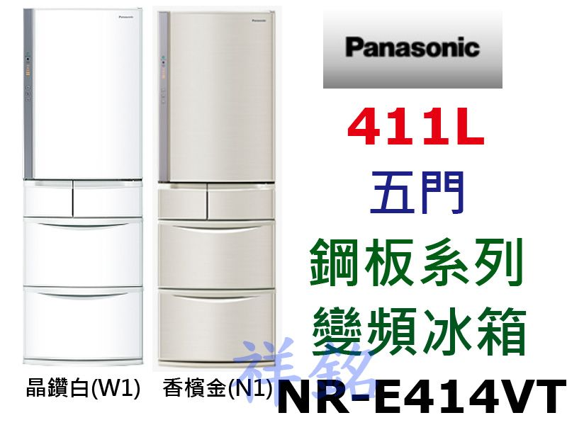 祥銘Panasonic國際牌411L日本製五門鋼板...