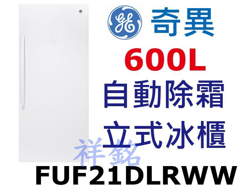 祥銘GE奇異600L立式無霜冷凍櫃直立冰櫃FUF2...