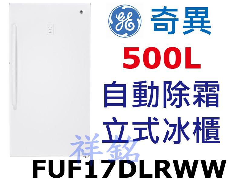 祥銘GE奇異500L立式無霜冷凍櫃直立冰櫃FUF1...