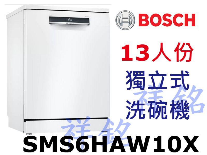 祥銘BOSCH6系列獨立式洗碗機13人份SMS6HAW10X請詢價