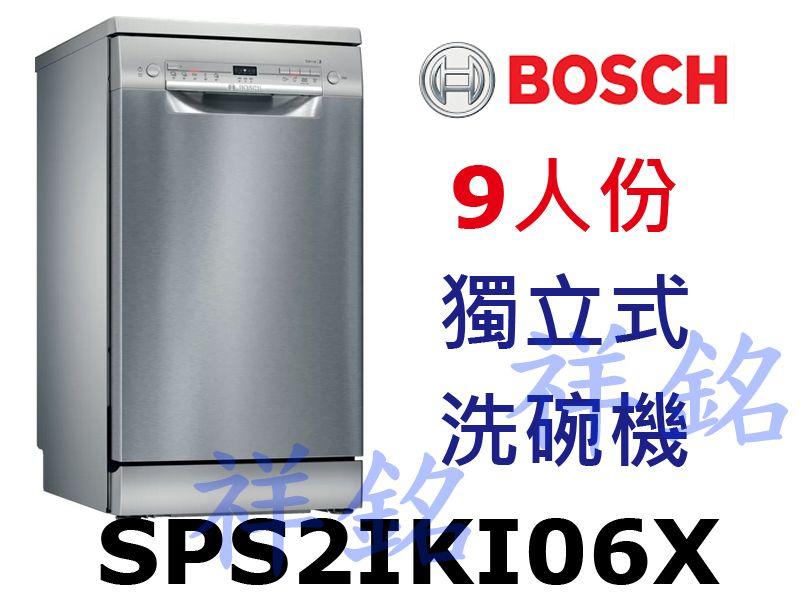 祥銘BOSCH獨立式洗碗機2系列9人份SPS2IKI06X請詢價45公分