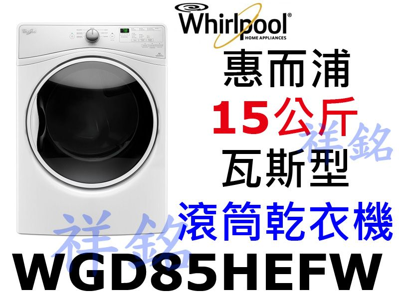 祥銘Whirlpool惠而浦15公斤滾筒瓦斯型乾衣...