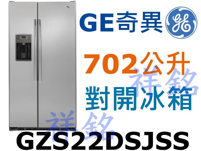 祥銘GE奇異702L不銹鋼薄型對開製冰冰箱GZS2...
