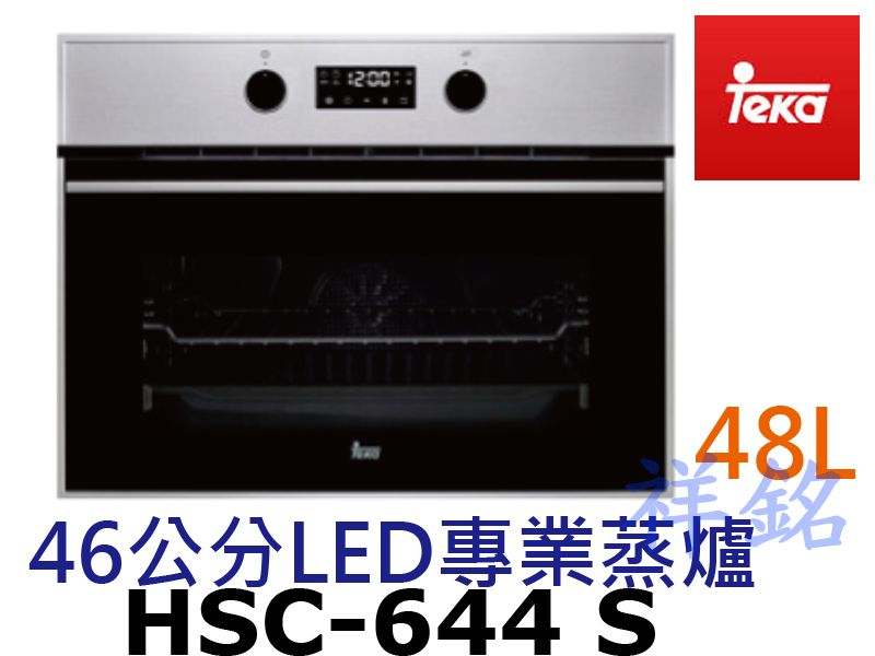 購買再9折祥銘德國Teka46公分LED專業蒸爐H...