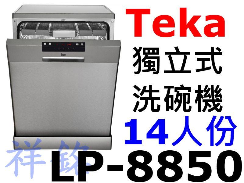 購買再現折5000祥銘Teka不銹鋼獨立式洗碗機LP-8850請詢價