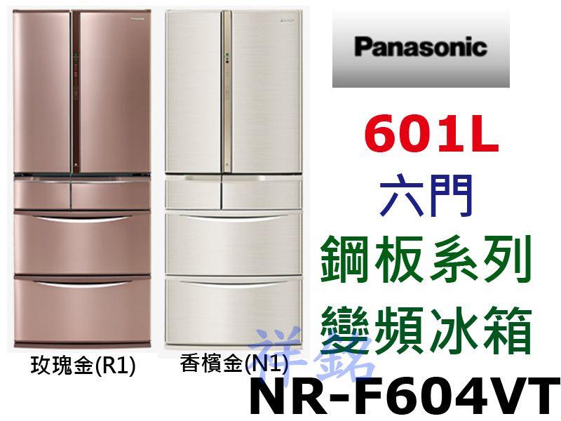 祥銘Panasonic國際牌601L日本製六門變頻...