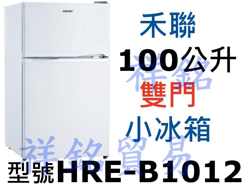 祥銘HERAN禾聯100公升雙門小冰箱HRE-B1...