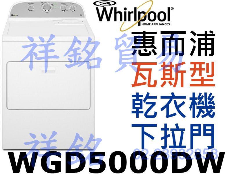 祥銘Whirlpool惠而浦12公斤瓦斯型直立式乾衣機WGD5000DW美國原裝進口公司價格控管來電店最低價