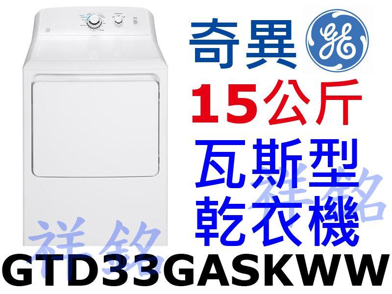 祥銘GE奇異15公斤大容量瓦斯型乾衣機GTD33G...
