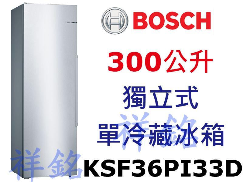 祥銘BOSCH 300公升獨立式單冷藏冰箱KSF3...