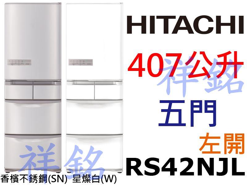 購買再現折祥銘HITACHI日立407L五門冰箱R...