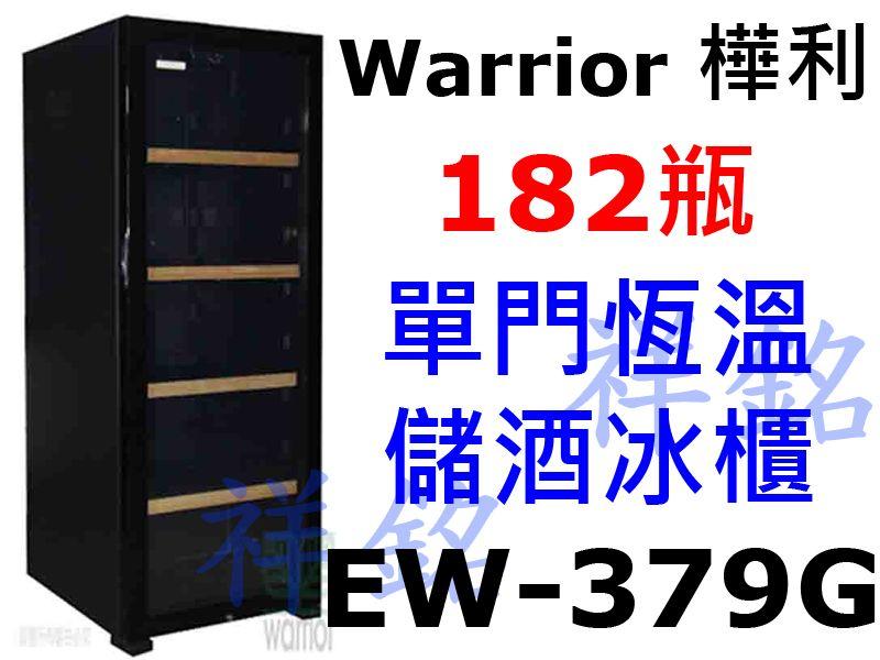 祥銘Warrior樺利恆溫儲酒冰櫃182瓶EW-3...