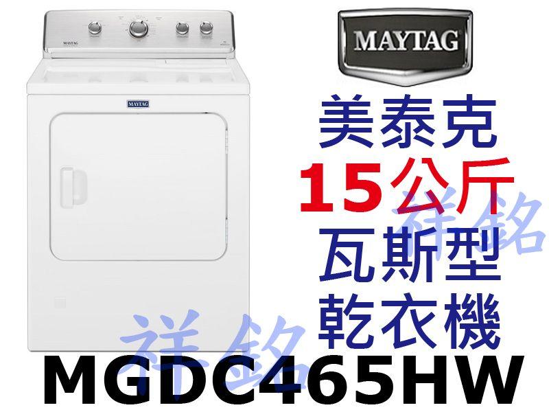 祥銘MAYTAG美泰克15公斤MGDC465HW瓦...