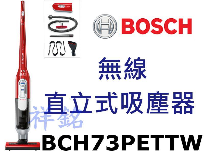 祥銘德國BOSCH博世無線直立式吸塵器BCH73P...