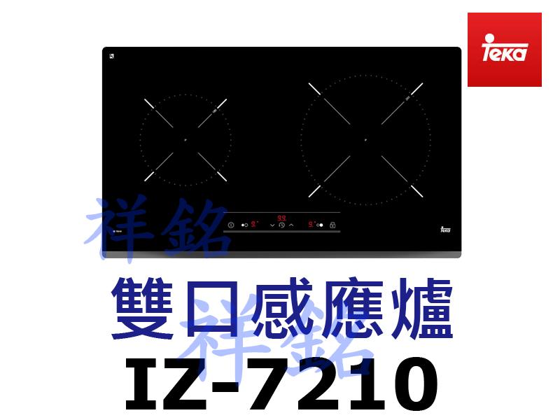 祥銘德國Teka雙口感應爐IZ-7210請詢價