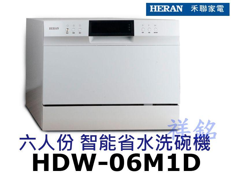 祥銘禾聯六人份智能省水洗碗機HDW-06M1D請詢...