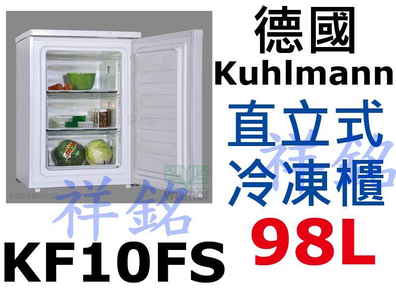 祥銘德國Kuhlmann98公升2尺8直立冷凍櫃K...