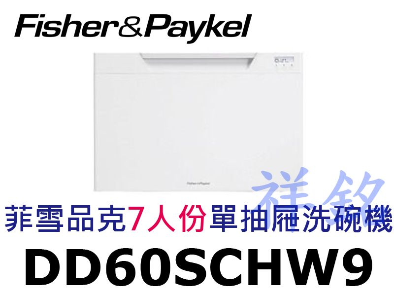 祥銘Fisher & Paykel菲雪品克DD60...