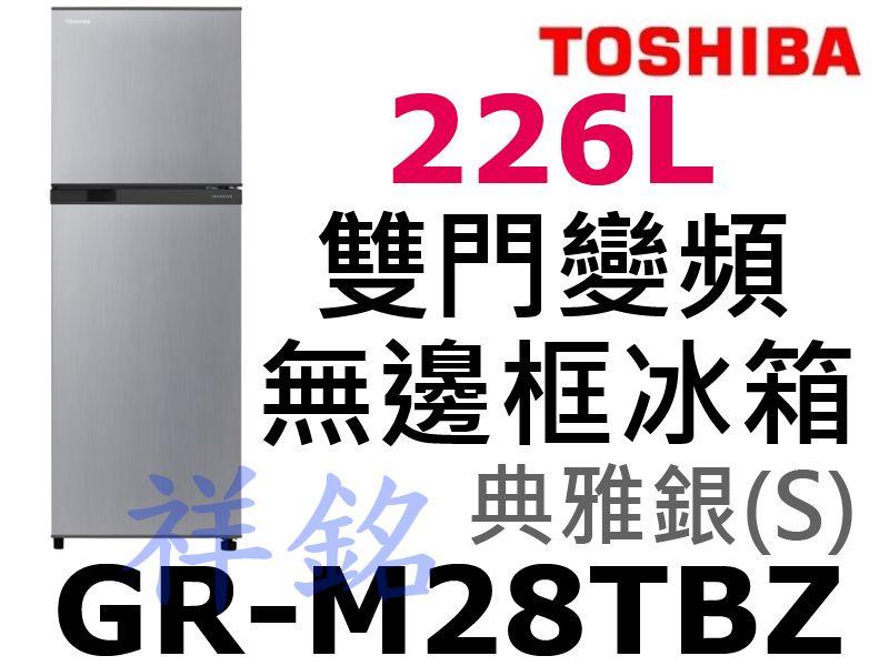 祥銘TOSHIBA東芝226L雙門變頻冰箱GR-M...
