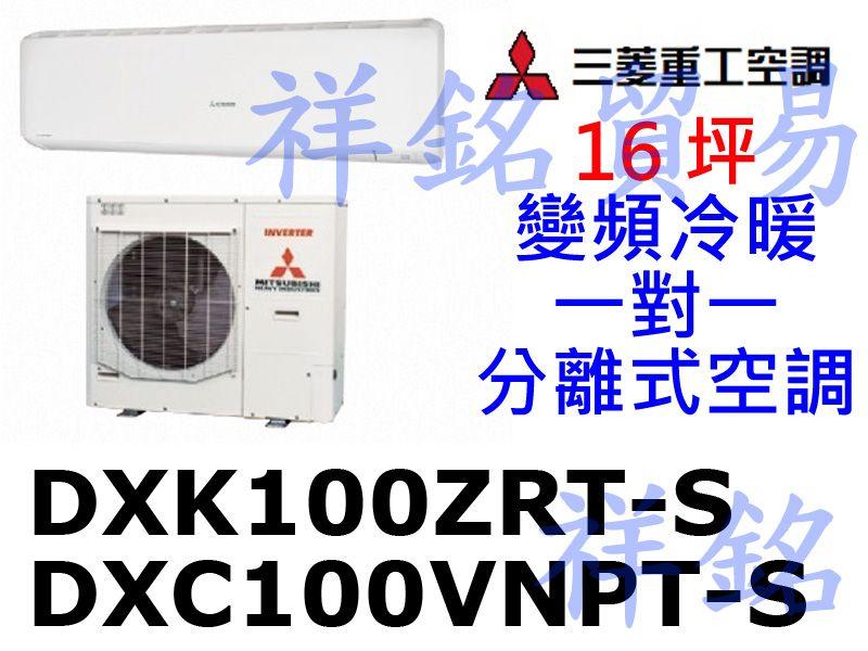 祥銘三菱重工16坪變頻冷暖一對一分離式空調DXC1...