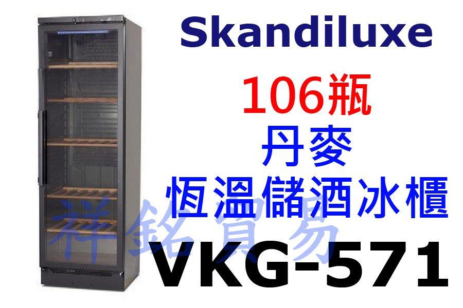 祥銘丹麥Skandiluxe恆溫儲酒冰櫃106瓶V...