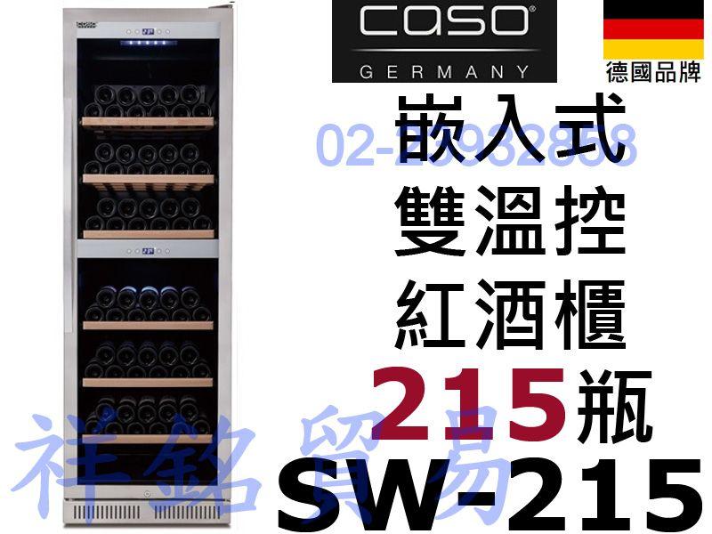 購買再折祥銘德國CASO嵌入式雙溫控紅酒櫃215瓶...