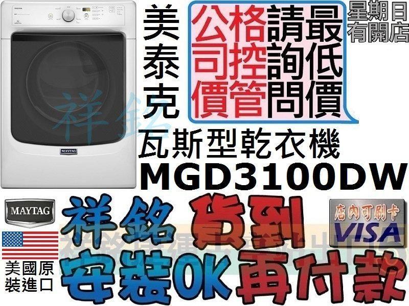 祥銘MAYTAG美泰克15公斤瓦斯型乾衣機MGD3...