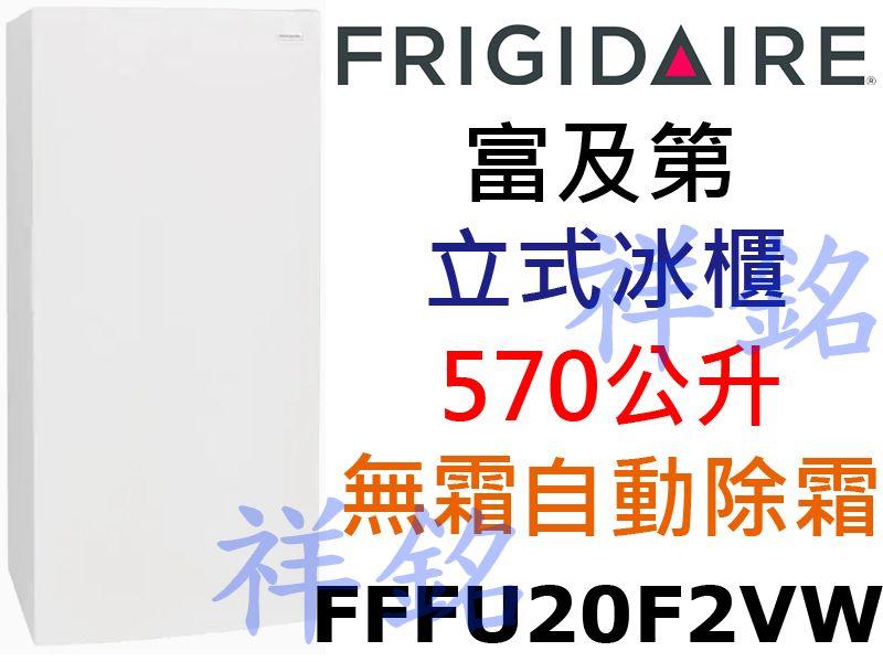 祥銘Frigidaire富及第立式冰櫃FFFU20F2VW 570公升另售無霜自動除霜請詢價