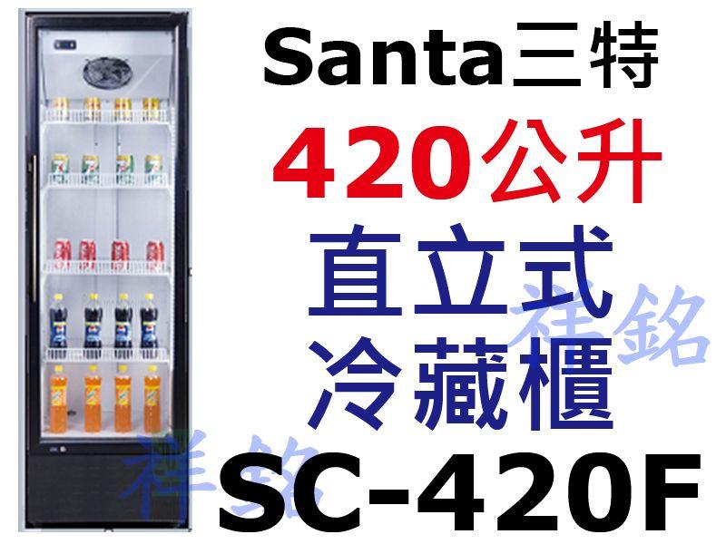 祥銘Santa三特新款黑色框420公升6尺2直立式...