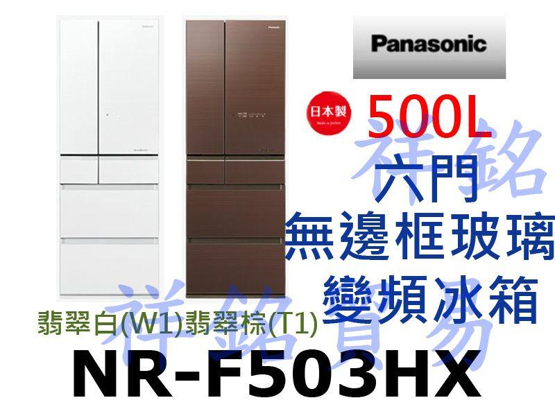 祥銘Panasonic國際牌500L日本製六門無邊...