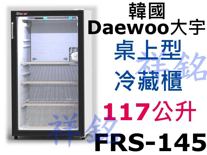 祥銘韓國Daewoo大宇117公升型號FRS-145桌上型冷藏櫃請詢價