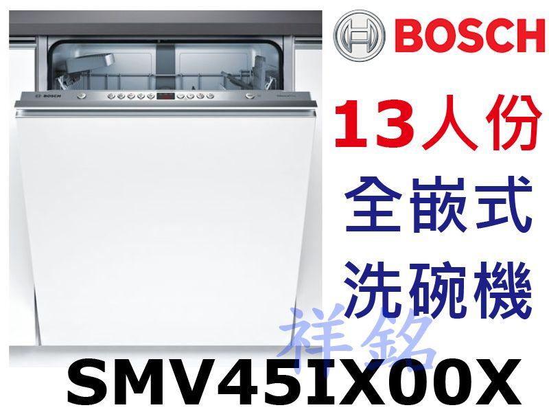 祥銘BOSCH 4系列全嵌式洗碗機13人份SMV4...