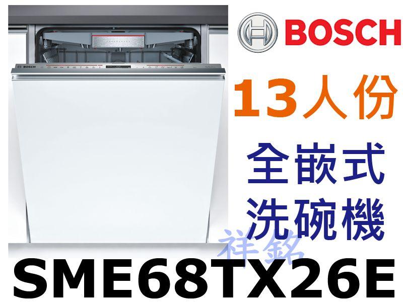 祥銘BOSCH6系列全嵌式沸石洗碗機14人份SME...