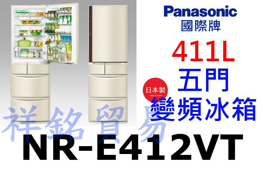 祥銘Panasonic國際牌411L五門變頻冰箱N...