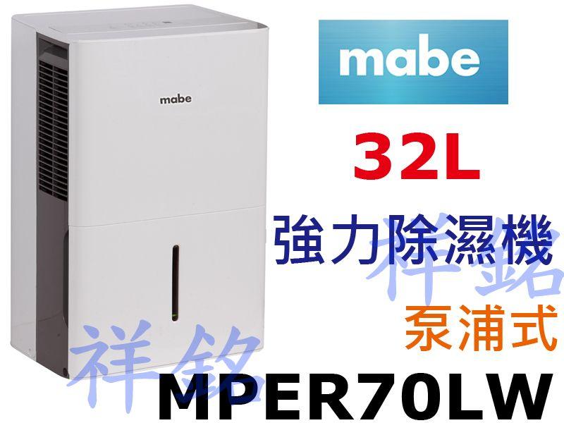 祥銘Mabe美寶32L強力除濕機MPER70LW泵...