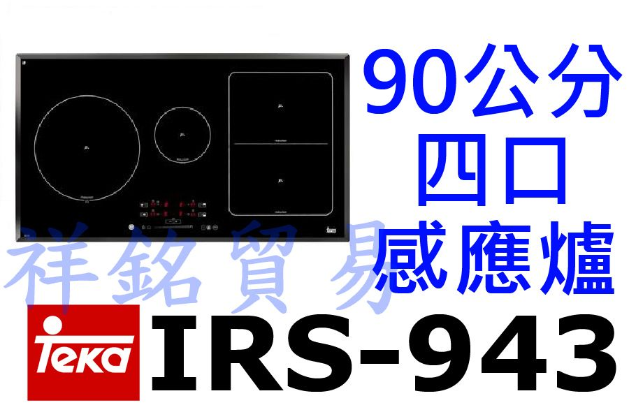 祥銘德國Teka 90公分四口感應爐IRS-943...