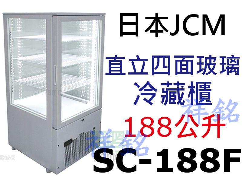 祥銘JCM日本 直立四面玻璃冷藏展示櫃SC-188...