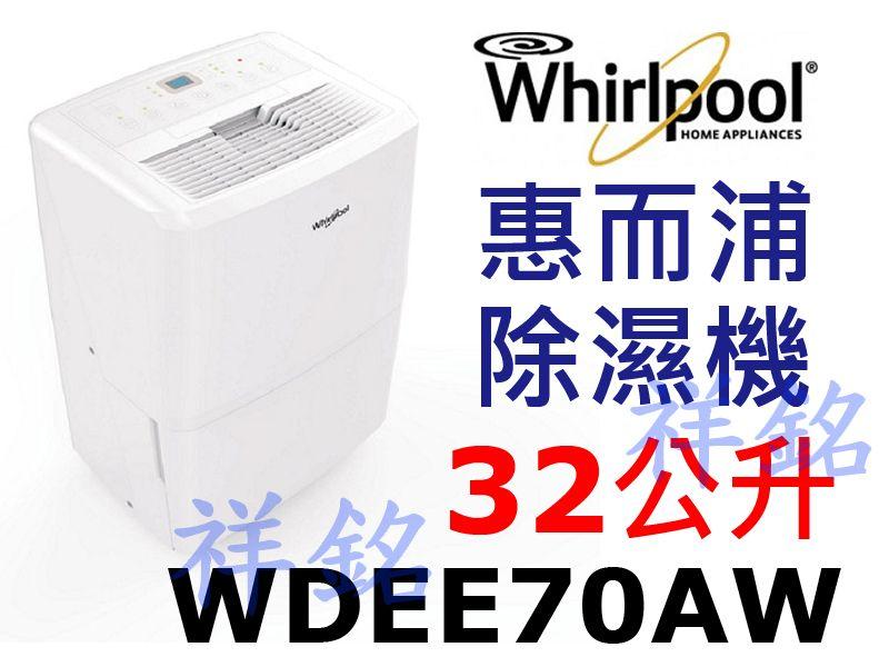 可申請貨物稅1200祥銘Whirlpool惠而浦3...