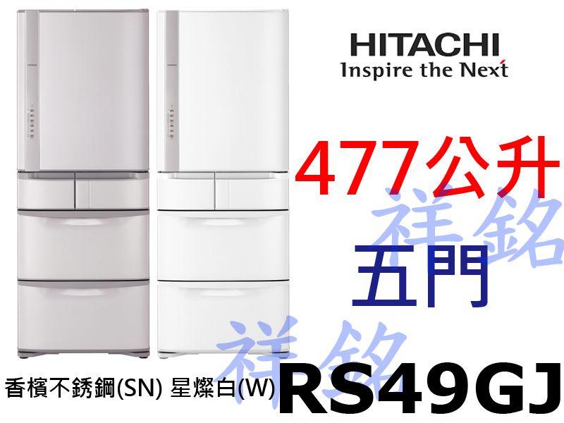 祥銘贈好禮HITACHI日立477L五門冰箱RS4...
