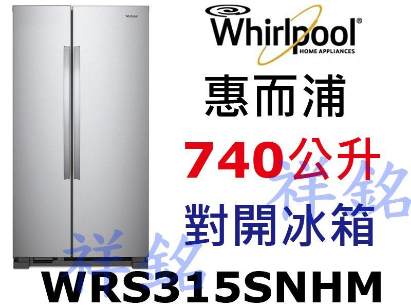購買再現折祥銘Whirlpool惠而浦740公升對...