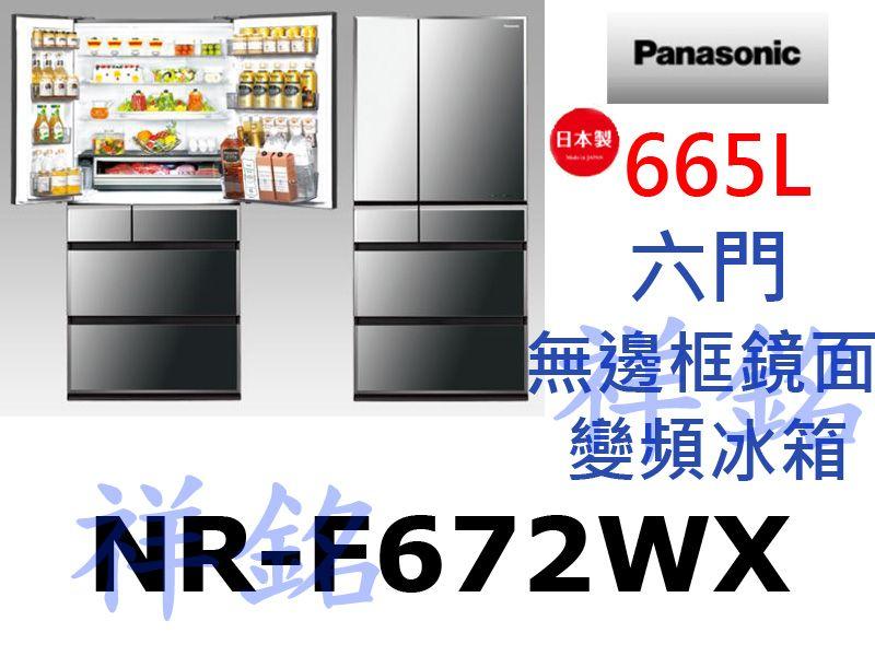 祥銘Panasonic國際牌665L日本製六門無邊...