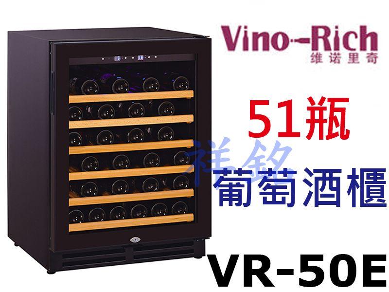 祥銘Vino-Rich維諾里奇紅酒櫃51瓶VR-5...