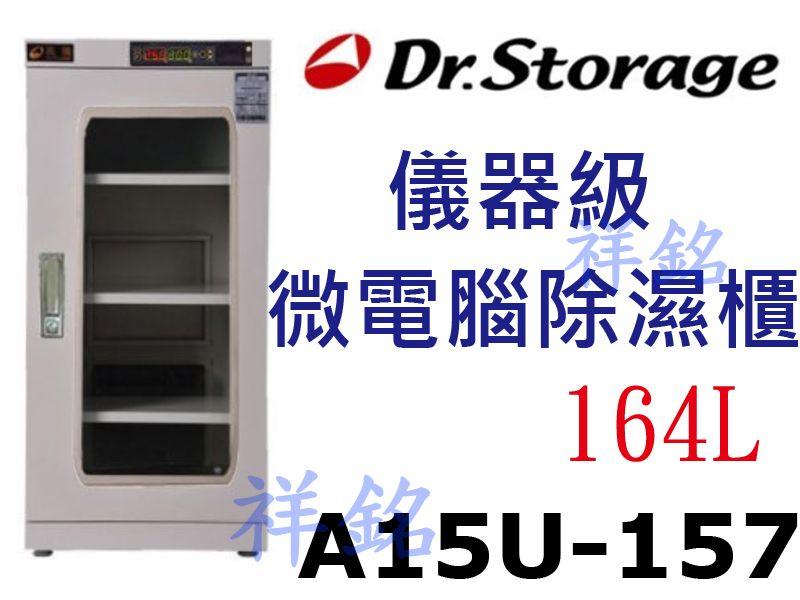 祥銘Dr.Storage漢唐15%~60%RH儀器...