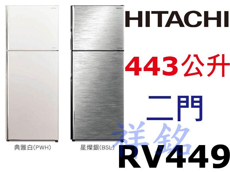 購買再現折祥銘HITACHI日立兩門冰箱443公升...
