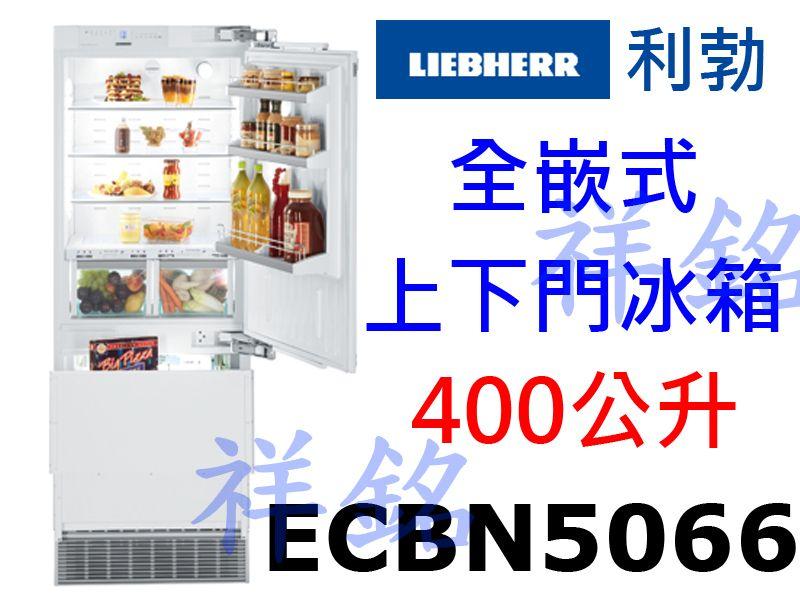 祥銘嘉儀德國LIEBHERR利勃全嵌式上下門冰箱4...