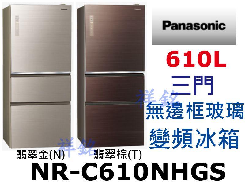 祥銘Panasonic國際牌610L三門無邊框玻璃...