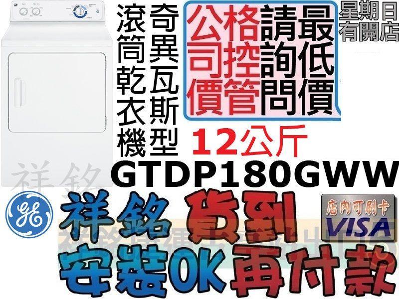 祥銘GE奇異12公斤經典滾筒瓦斯型乾衣機GTDP1...