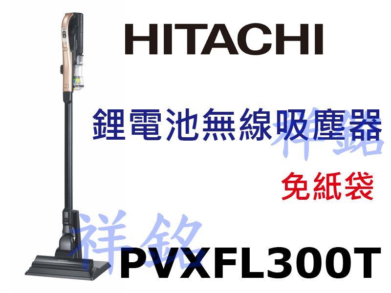 祥銘HITACHI日立鋰電池無線吸塵器PVXFL3...